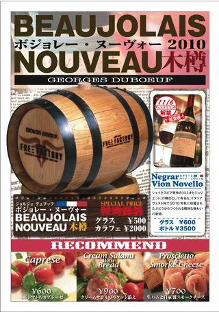FF beaujolais ura