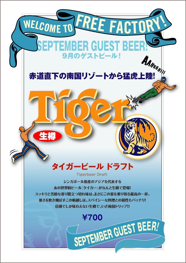 FF-RECO-tigerbeer