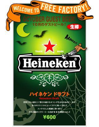 FF-RECO-10-HEINEKEN