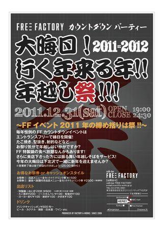 FF COUNTDOWN 20111231