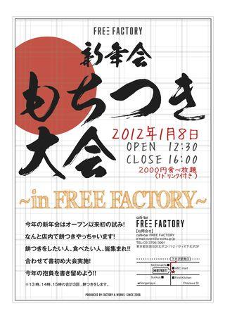 FF 餅つき 20120108