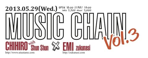 MUSIC CHAIN Vol3 バナー
